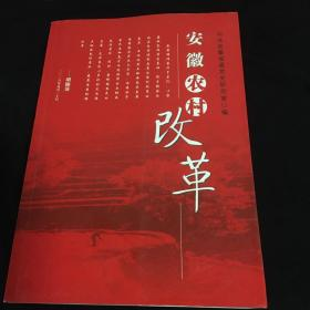 安徽农村改革口述史,私人藏书
