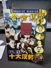 今古传奇  双月号(2003.4 总第153期)民国十大汉奸之死