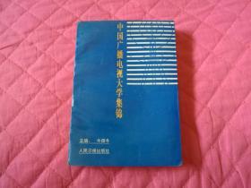 中国广播电视大学集锦