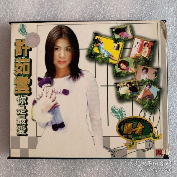 许茹云  你是最爱  单碟VCD