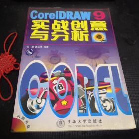 CorelDRAW 9实战创意与分析