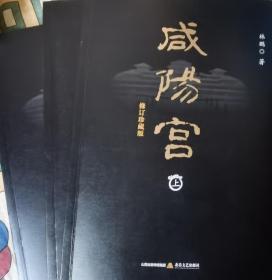 咸阳宫(上中下)林鹏签名拓印版