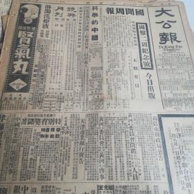 抗战《大公报》1933年9月18日,4开12版,第十版有两天窗(文艺内容),定一品,纪念九一八内容,绥芬河日军,南昌发现古墓,四川的烟毒与内乱等内容。