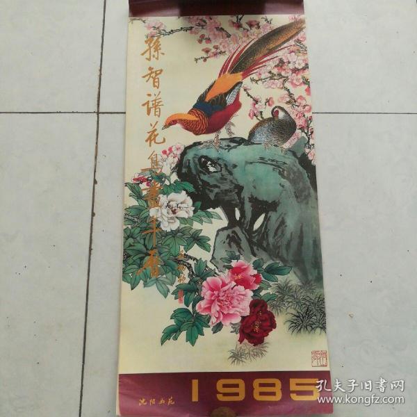 1985挂历