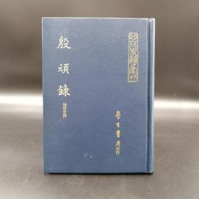 台湾学生书局   [清] 杨陆荣 撰《殷頑錄》(精装)