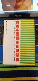 实用中国历史知识辞典