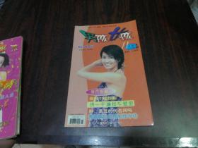 男孩女孩 2000年11月号 A版