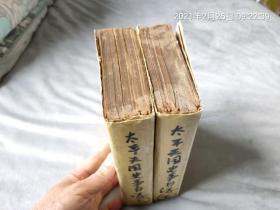 《太平天国史事日志》上、下   罕见     中华民国四十年代印刷的老书       疑是1946年的初版     研究太平天国的必备重要经典书(太平天国特色书店)