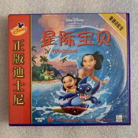 星际宝贝  迪士尼正版VCD双碟