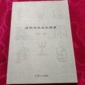 潘雨廷先生谈话录(16开)