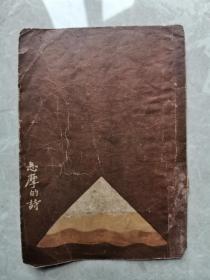 民国精品新文学※《志摩的诗》※ 徐志摩 封面