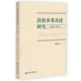 苗族多重表述研究(1928—1948)