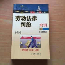 劳动法律纠纷案例——百姓法律通丛书
