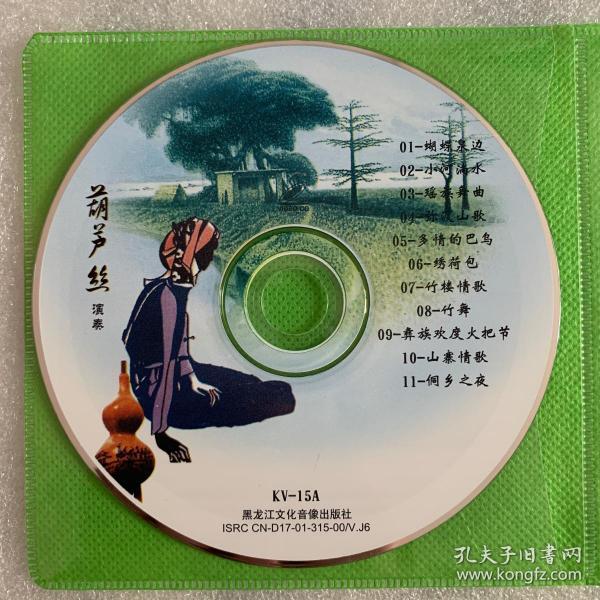 葫芦丝演奏  裸盘  VCD