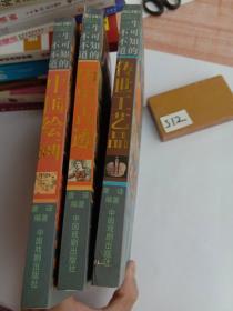 一生不可不知道的 中国绘画,历史古迹,传世工艺品  三本