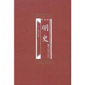 百衲本明史(全6册)
