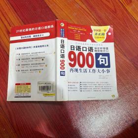 日语口语900句:再现生活工作大小事