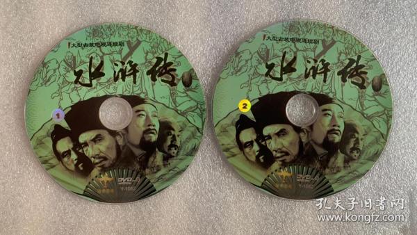 水浒传  裸盘  双碟DVD  国/粤双语配音