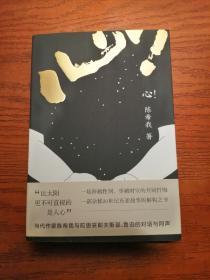 陈希我《心》签名题词(2)