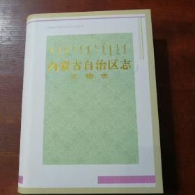 内蒙古自治区文物志