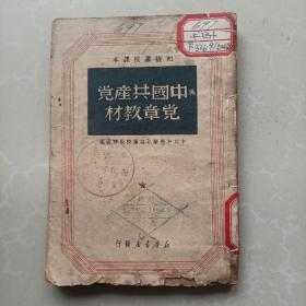 1949年初版:中国共产党党章教材