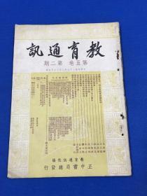 民国37年 陈东原 主编 《教育通讯》复刊第五卷 第二期