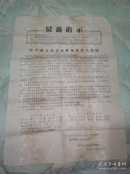 四川省泸州文革布告:关于成立合江县革命委员会协议 最高指示 整体品相好,略有破损。