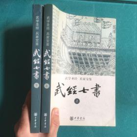 武经七书 武学圣经 兵家宝鉴(全二册)