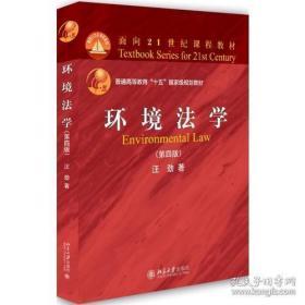 二手环境法学(第四版)第4版 汪劲 北京大学/9787301298640