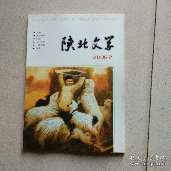 陕北文学2006-2