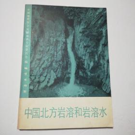 中国北方岩溶和岩溶水