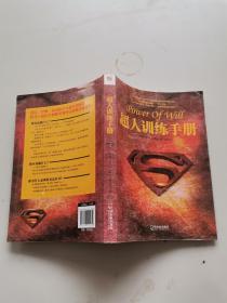 超人训练手册