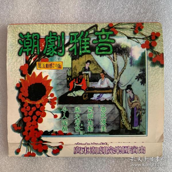 潮剧雅音  6/7/8辑   三碟VCD