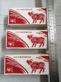 牛年纪念币空盒 3个和售