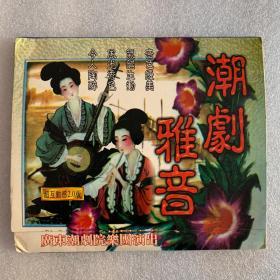 潮剧雅音  3/4/5辑  三碟VCD