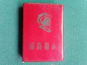 100开,1968年,红塑封面有毛像,内有毛像(纪念毛主席七,一三指示发表一周年)《最高指示》
