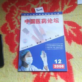 2006.12期中国医药论坛