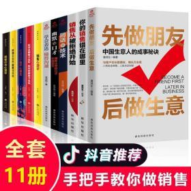 全11册做销售要读的书 销售心理学先做朋友后做生意学会表达赢得沟通回话的技术你的销售错在哪里 提高情商口才销售技巧书籍1112