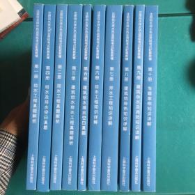 注册及排水执业资格考试配套教辅(共10册)