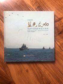 2009蓝色交响——亲历中国海军青岛大阅兵