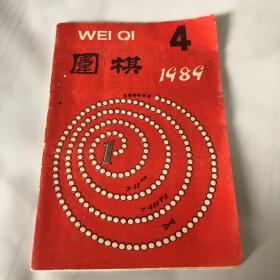围棋1989 4