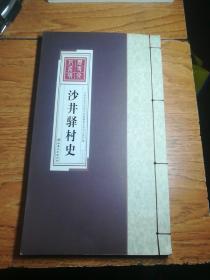 沙井驿村史