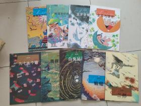 童话中国·第2辑(第11——19册)九本合售