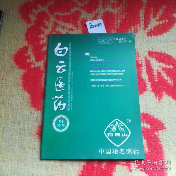 2009.1期白云医药