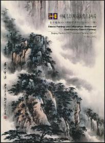 2012年春翰海拍卖图录《中国书画(四)近现代书画专场》(2012年春拍·16开·1.2公斤)