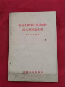 提高毛纱质量、降低细纱断头率经验汇编(1959年)