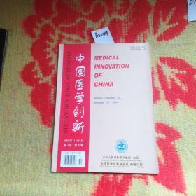 2008.11月第5卷第32期中国医学创新