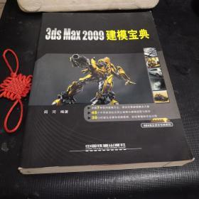 3ds Max2009建模宝典
