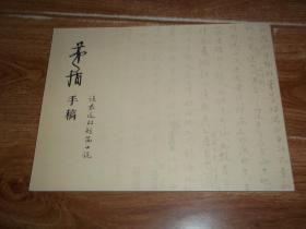 茅盾手稿 · 读最近的短篇小说 (本书含著名文学大家茅盾手稿墨迹、《人民文学》1958年第6期发稿签、茅盾著作掠影等图片资料。从茅盾手稿谈作家手稿对文学研究的价值。大16开本。上海嘉禾拍卖有限公司编印)