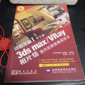 终极策略I中文版:3ds max/VRay相片级室内效果图表现技法